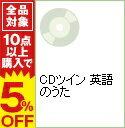 【中古】CDツイン 英語のうた / 児童