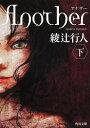 【中古】Another 下/ 綾辻行人