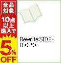 【中古】Rewrite:SIDE−R 2/ 川上修一