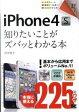 【中古】iPhone4S知りたいことがズバッとわかる本 / 田中裕子(1966−)