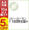 【中古】【CD+DVD】メリーゴーランド 初回限定盤A / AYABIE(彩冷える)