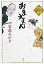 【中古】おまえさん(ぼんくらシリーズ3) 上/ 宮部みゆき