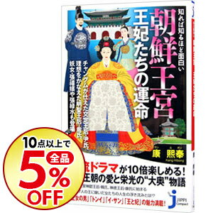 【中古】知れば知るほど面白い朝鮮王宮王妃たちの運命 / 康煕奉