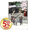 【中古】南鎌倉高校女子自転車部 1/ 松本規之