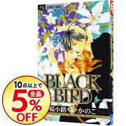 【中古】BLACK BIRD 15/ 桜小路かのこ