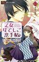【中古】オリジナル小説 乙女なでしこ恋手帖 1/ 深山くのえ