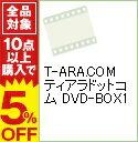 【中古】T−ARA.COM ティアラドットコム DVD−BO...