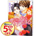 【中古】恋する虎はキスをする / 佳門サエコ ボーイズラブコミック