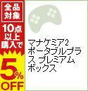 【中古】PSP 【ポーチ同梱】マナケミア2 ポータブルプラス プレミアムボックス