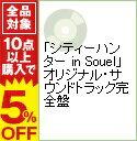 【中古】「シティーハンター in Souel」オリジナル・サウンドトラック完全盤 / サウンドトラック