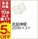 【中古】武装神姫ZERO 2/ 井原裕士
