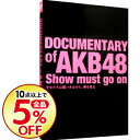 【中古】【全品5倍!9/20限定】DOCUMENTARY of AKB4