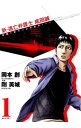 【中古】新逃亡弁護士 成田誠 <1−5巻セット> / 岡本創(コミックセット)