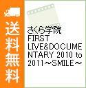 【中古】さくら学院 FIRST LIVE&DOCUMENTARY 2010 to 2011−SMILE− / さくら...