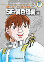 【中古】藤子・F・不二雄大全集 SF・異色短編 3/ 藤子・F・不二雄