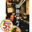 【中古】孤独のグルメ DVD−BOX / 邦画...