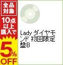 【中古】【CD+DVD】Lady ダイヤモンド 初回限定盤B...