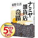 【中古】【全品10倍!4/5限定】ナミヤ雑貨店の奇蹟 / 東野圭吾