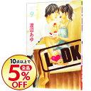 【中古】L DK 9/ 渡辺あゆ