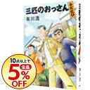 【中古】【全品5倍!9/20限定】三匹のおっさん ふたたび(三匹のおっさんシリーズ2) / 有川浩
