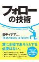 【中古】フォローの技術 / 田中イデア