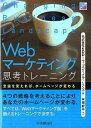 【中古】Webマーケティング思考トレーニング / 高畑哲平