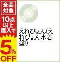【中古】【CD+DVD・写真集・トレカ】えれぴょん(えれぴょん水着盤!) / 小野恵令奈