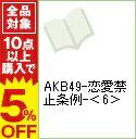【中古】【特装版 シール・ミニポスター付】AKB49−恋愛禁止条例− 6/ 宮島礼吏