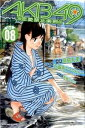 【中古】AKB49−恋愛禁止条例− 8/...