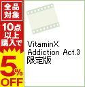 【中古】【特典CD・学級日誌・アウターケース付】VitaminX Addiction Act.3 限定版 / 川口敬一郎【監督】