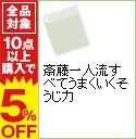 【中古】【CD・DVD付】斎藤一人流すべてうまくいくそうじ力 / 舛岡はなえ