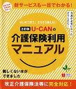 【中古】U−CANの介護保険利用マニュアル / ユーキャン