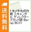 【中古】【Blu−ray】トキメキ☆成均館 スキャンダル ディレクターズカット版 Blu−ray BOX1 / 洋画
