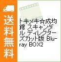 【中古】【Blu−ray】トキメキ☆成均館 スキャンダル ディレクターズカット版 Blu−ray BOX2 / 洋画