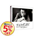 【中古】【全品5倍!9/20限定】桑田佳祐/ I LOVE YOU-now&forever- 完全生産限定盤【3CD スリーブケース付】