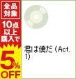 【中古】【CD+DVD】君は僕だ (Act.1) / 前田敦子