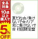 【中古】【CD+DVD】夏だね☆/負けないで☆/リア充に負けないで☆ 初回限定盤 / アリス十番