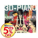 3D−PIANO ANIME Theater! / H ZETT M,紅い流星,まらしぃ