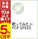 Omnibus - 【中古】歌ってみたJ−POP SPEED / オムニバス