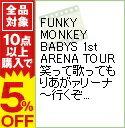 【中古】FUNKY MONKEY BABYS 1st ARE...
