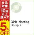 【中古】Girls Meeting Comp 2 / オムニバス