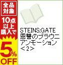 【中古】STEINS;GATE 恩讐のブラウニアンモーション 2/ 溝口岳史