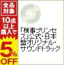 【中古】【CD+DVD】「検事プリンセス」公式・日本盤オリジナル・サウンドトラック / サウンドトラック