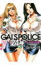 【中古】GALS POLICE24時 1/ たべこーじ