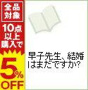 【中古】早子先生、結婚はまだですか? / 立木早子
