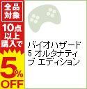 【中古】PS3 バイオハザード5 オルタナティブエディション