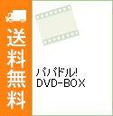 【中古】パパドル! DVD−BOX / 邦画
