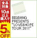 """【中古】BIGBANG PRESENTS""""LOVE&HOPE TOUR 2011"""" / V.I【出演】"""