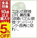 【中古】PSP ニコリの数独LITE 第四集 (収録パズル:数独・ナンバーリンク・四角に切れ・橋をかけろ)
