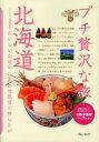 【中古】プチ贅沢な旅(1)-北海道- 【第5版】 / 実業之日本社